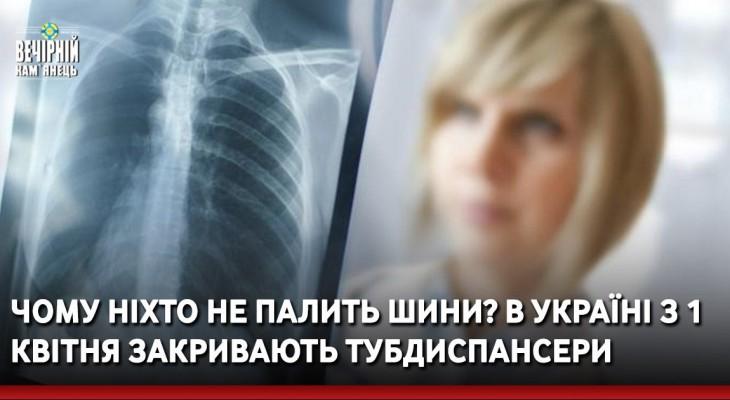 Чому ніхто із українців не палить шини? В Україні з 1 квітня закривають тубдиспансери