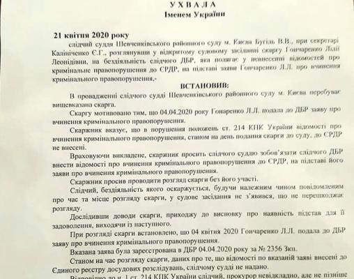 Шевченківський суд м.Києва зобов'язав ДБР внести відомості до реєстру по заяві про злочин відносно Прем'єр Міністра Дениса Шмигаля