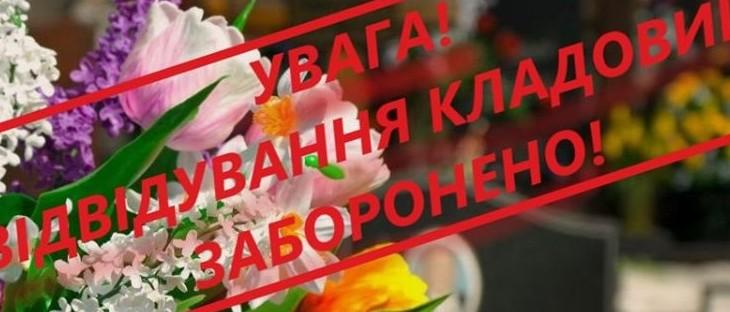 УВАГА! У Новомосковську кладовища на поминальні дні будуть повністю закриті