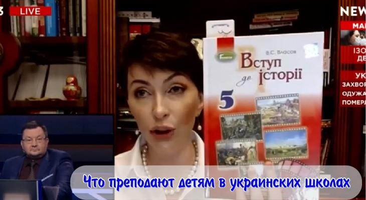 Елена Лукаш: что преподают детям в украинских школах