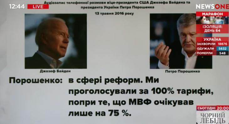 Госизмена: опубликованы записи разговоров, как Керри и Байден управляли Порошенко и Верховной Радой