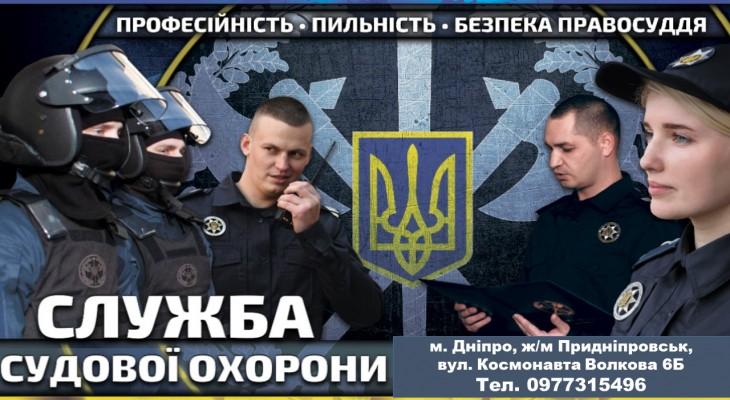 Територіальне управління Служби судової охорони у Дніпропетровській області оголошує конкурс