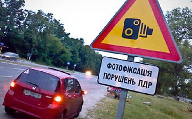 """На трасах в Дніпрі встановили 11 табличек 5.70 про """"Фото і відеофіксацію порушень правил дорожнього руху"""""""