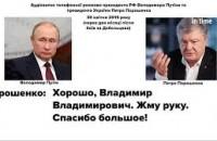 Порошенко торговал Украиной в то время когда патриоты умирали защищая страну.