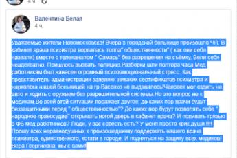 Уважаемые жители Новомосковска! Вчера в городской больнице произошло ЧП.