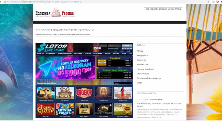 «Полезная газета Новомосковска» рекламирует «ИНТЕРНЕТ-КАЗИНО».