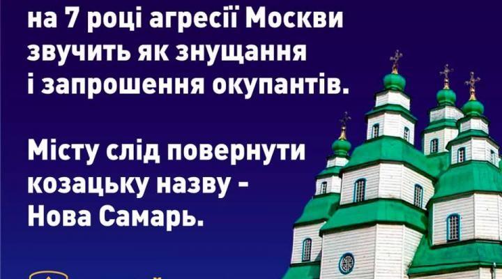 А як Ви ставитеся до того, що в Україні досі є колоніальна назва Новомосковськ? – Андрій Денисенко