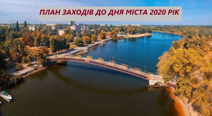 План урочистих заходів до Дня міста Новомосковськ 2020 р.