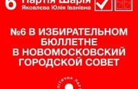 Новомосковский ТИК зарегистрировала Партию Шария под номером 6 в бюллетне в Новомосковский городской совет.