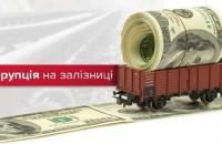 Очередной скандал с участием чиновников «Укрзализныци».