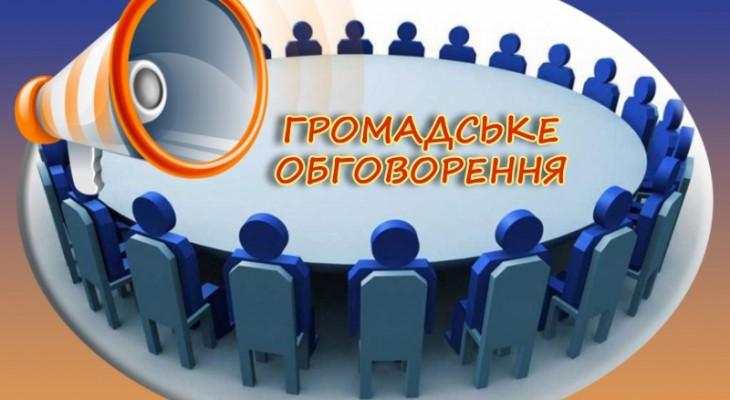 Інформаційне повідомлення про проведення громадського обговорення щодо присвоєння військовій частині Т0320