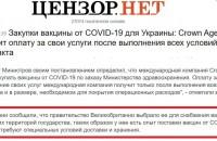 """Украина, согласно заявления Кроун Эйджентс – является по сути """"заморской территорией"""" Британии."""
