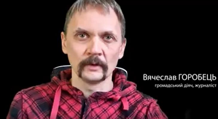 Я ПРИПИНИВ ПЛАТИТИ ЗА ГАЗ – Вячеслав Горобец