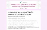 Підприємців Новомосковська запрошують взяти участь в опитуванні Мінекономіки