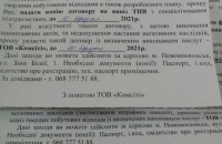 Очередной развод от частной компании в городе Новомосковске.