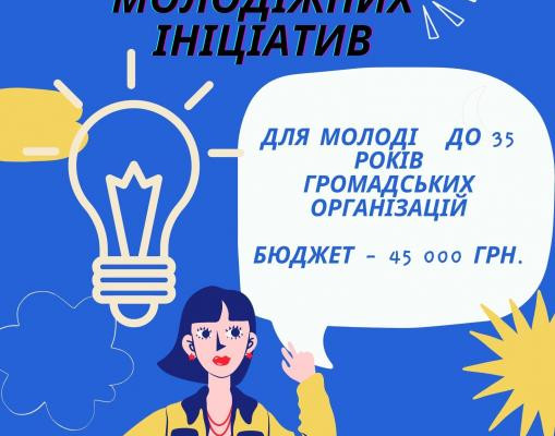 У Новомосковську стартував конкурс молодіжних ініціатив «Я – українець 2021»