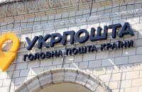 Укрпочта изрядно потратилась на приобретение билетов и бронирование отелей «ВО ВСЕХ СТРАНАХ МИРА»
