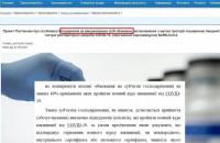 Какие привилегии будут у вакцинированных украинцев