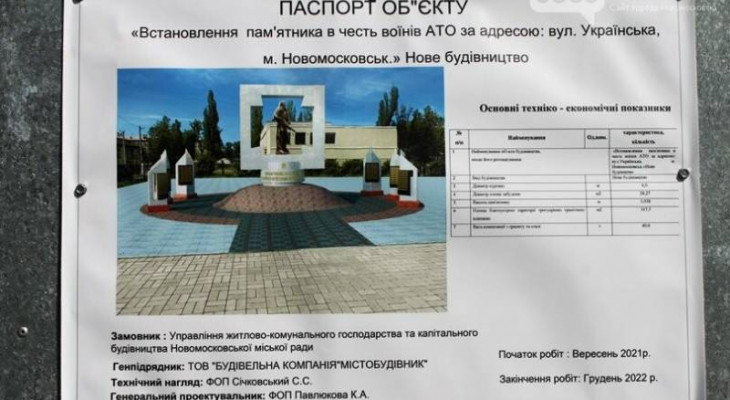 У Новомосковську розпочали встановлювлення пам'ятника  Героям АТО