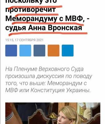 Для судьи Анны Воронской Меморандум МВФ стоит выше Конституции Украины