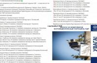 С завтрашнего дня в Украине заработают ещё 23 комплекса автофиксации нарушений ПДД